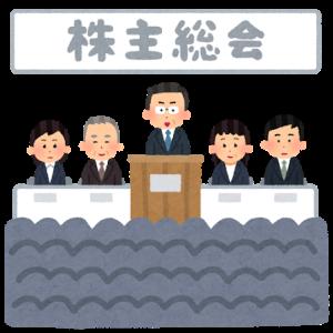 株式会社のしくみ♪【おさらいしよう】
