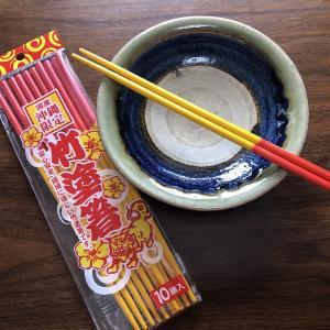 赤と黄色の沖縄のお箸「うめーし」