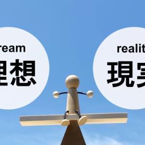 ストレスを減らし理想と現実のバランスを取る方法