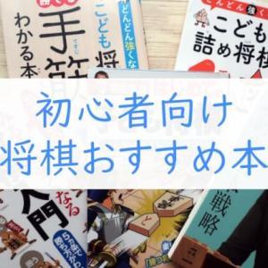 アマ三段が選ぶ初心者におすすめの将棋本5選【入門書】