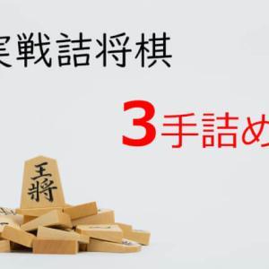 実戦詰将棋3手詰め【3】打ち場所を作る手筋