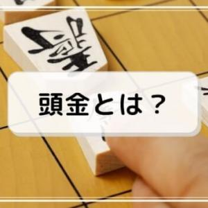 【将棋】頭金とは? 基本ルールと必至の条件を覚えよう【初心者向け】