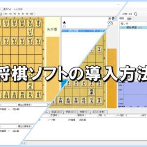 【無料】将棋ソフトの導入方法 将棋所かShogiGUIをインストールしよう