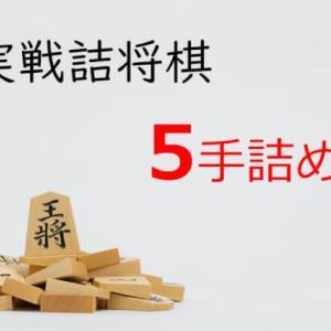 実戦詰将棋5手詰め【4】角が絶妙な働き