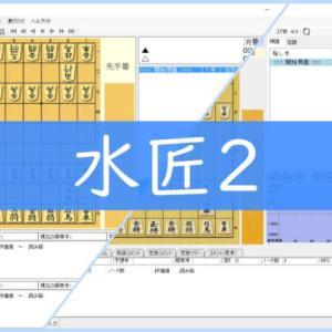水匠2のダウンロード&導入方法を解説!【将棋所とShogiGUIの設定】