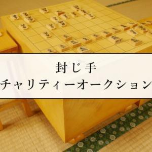 【藤井聡太】王位戦の封じ手チャリティーオークション【木村一基】