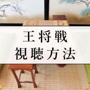 王将戦の視聴方法 藤井聡太二冠の対局を見るための5つの方法
