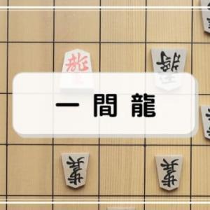 【将棋】一間龍は終盤に役立つ非常に強力な手筋!