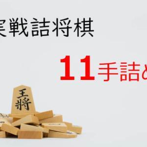 実戦詰将棋11手詰め【4】華麗な一手で追い込む