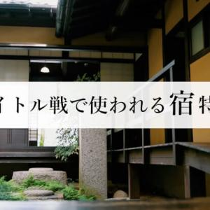 【将棋】タイトル戦でよく使われる宿・ホテル7選