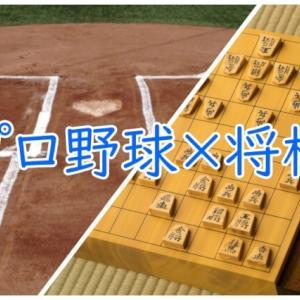 プロ野球×将棋【プロ野球最強将棋王決定戦】がニコニコで生配信!