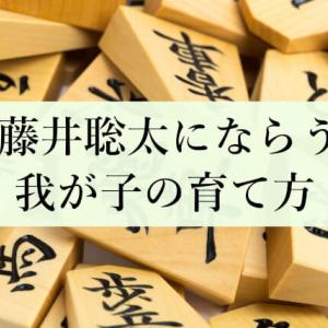 藤井聡太にならう我が子の育て方とは?【教育法と習い事】
