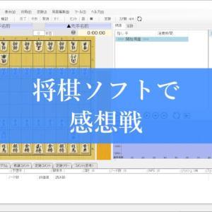 将棋ソフトで感想戦をしよう!【将棋ウォーズ/将棋クエスト/81道場】