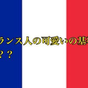 【必見】フランス人男性の可愛いの基準とは??