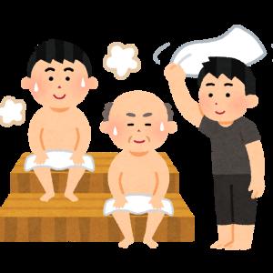 サウナブロガーがオススメする最高のロウリュサービスをしてくれる施設9選!!(東京、神奈川、愛知)