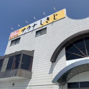 【サウナの聖地】サウナしきじの魅力を9つ紹介します!!