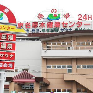 「湯乃泉 東名厚木健康センター」の料金・アクセス・素敵な所などをまとめてみた
