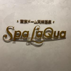 「スパ ラクーア   Spa LaQua」の営業時間・料金・アクセス・素敵な所をまとめてみた