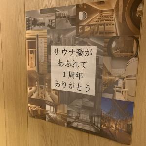 【お得】サウナ&ホテル かるまる 池袋店の割引・基本情報をまとめてみた