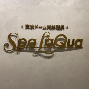 【お得】東京ドーム天然温泉 Spa LaQuaの割引・基本情報をまとめてみた