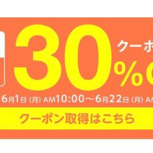 【楽天スーパーセール】早速オムツゲット!!