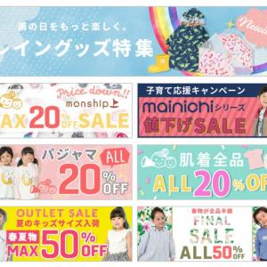 【子供服セール】キムラタンmax50%オフになってるー♬