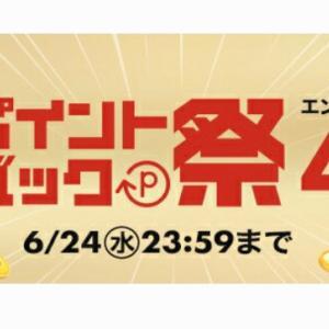 洗剤・日用品が50%ポイントバック♡花王祭りやってるよー!!