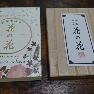 【日常】花の花香水香という「お香」を貰ったので使ってみました。