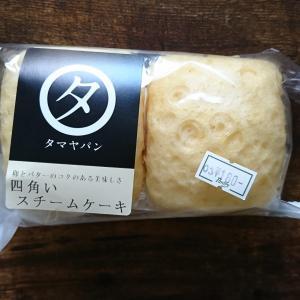 【タマヤパン】知ってますか?3つの特徴で美味しいタマヤパンシリーズ。