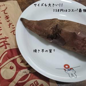 【感想】ドンキの焼き芋がコスパ最強!リピ済。170円ねっとり系で蜜もたっぷり。