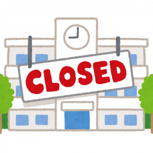 【雑記】緊急事態宣言の影響を大きく受け始めました。周辺店舗が次々閉鎖。