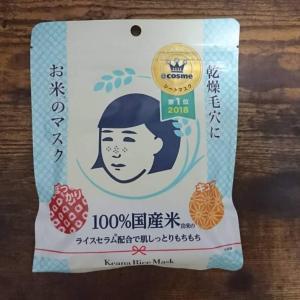 【美容】毛穴撫子♪夏にオススメ毛穴引き締め系!お米のシートマスク