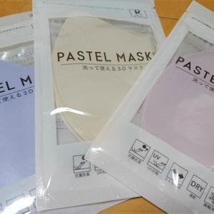 【イオン】接触冷感「パステルマスク」色比較(5色)!感想