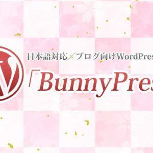 WordPressテーマ「BunnyPress」使ってみました