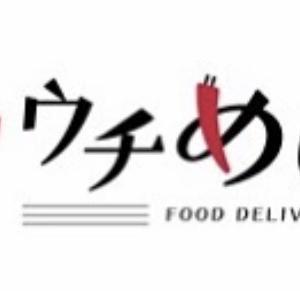 """柏市のデリバリーサービス""""ウチめし柏""""が始まります( ´∀`)"""