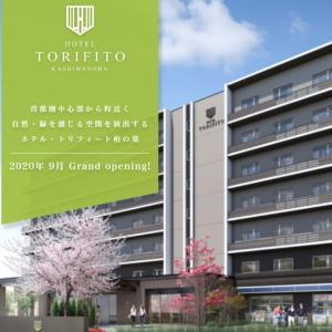 9月にホテルトリフィート柏の葉がオープンします!