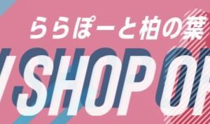 ららぽーと柏の葉の新店&オープン予定&リニューアル店情報( ´∀`)