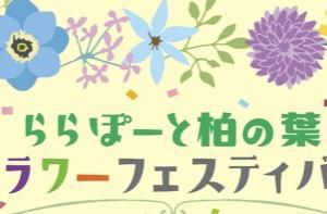 ららぽーと柏の葉でフラワーフェスティバルが開催されます( ´∀`)