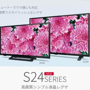 REGZA 高画質シンプル液晶レグザ「S24シリーズ」発売