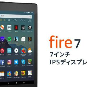 Fire 7 タブレット今だけお安く