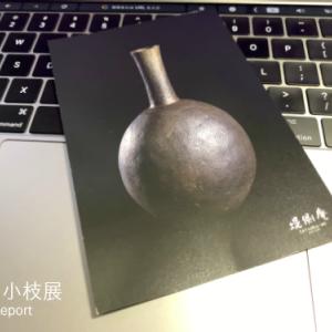 『田中小枝展「土器」』〜堤側庵ギャラリー