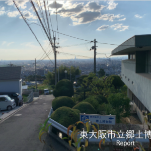 東大阪市立郷土博物館へ行ってみた