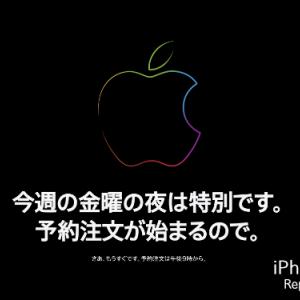 iPhone13 Pro Max 予約日