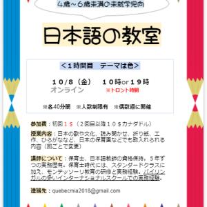 日本語の教室