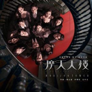 摩天大楼 A Murderous Affair in Horizon Tower ★5