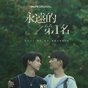 永远的第一名 We Best Love  + 第二名的逆袭 Fighting Mr. 2nd