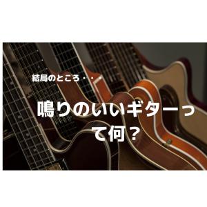 【Fender】結局のところ・・・鳴りのいいギターって何?【Gibson】