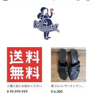 ★webshop移行のお知らせ★