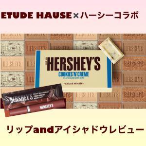 【エチュードハウス ハーシーコラボ アイシャドウ ティント が可愛すぎる!! 全力レビュー