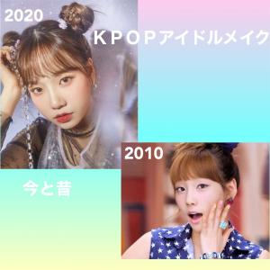 kpop アイドルの メイク 変遷・移り変わり